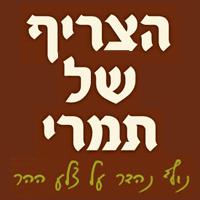 הצריף של תמרי - תמונת לוגו
