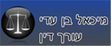 """עו""""ד מיכאל בן עדי - תמונת לוגו"""