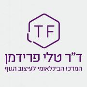 """ד""""ר טלי פרידמן - תמונת לוגו"""