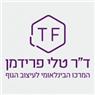 """ד""""ר טלי פרידמן בתל אביב"""