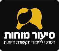 """סיעור מוחות בע""""מ בירושלים"""