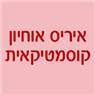 איריס אוחיון -הסרת שיער IRIS בכפר סבא
