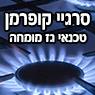 סרגיי קופרמן- טכנאי גז