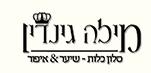 מילה גינדין-מאפרת ומעצבת תסרוקות