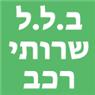 ב.ל.ל שרותי רכב - תמונת לוגו