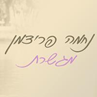 נחמה פרידמן-גישור