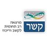 קשר מרפאה לקשב וריכוז - תמונת לוגו