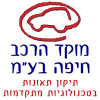 """א.מ.מוקד הרכב חיפה בע""""מ"""
