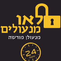 לאו מנעולים - תמונת לוגו