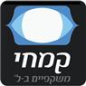 קמחי משקפיים ב-ל' בתל אביב