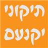 תיקוני יקנעם - תמונת לוגו