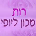 רות מכון ליופי בירושלים