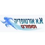 א.א. אורטופדיה - תמונת לוגו