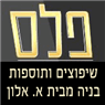 א.אלון בנייה ושיפוצים בבאר שבע