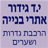 י.ד  גידור אתרי בניה באור יהודה