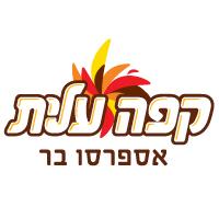 קפה עלית -אספרסו בר - תמונת לוגו