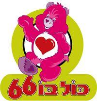 כלבו 66