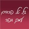 גיל טל פרחים- שירת הפרחים - תמונת לוגו