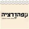 קפהדרציה - תמונת לוגו
