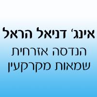 דניאל הראל אינג'