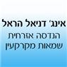 דניאל הראל אינג' - תמונת לוגו