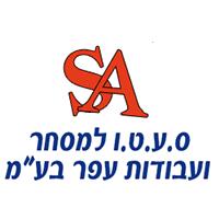 """ס.ע.ט.ו למסחר ועבודות עפר בע""""מ"""