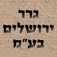 """גרר ירושלים בע""""מ"""