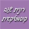 רונית שגב קוסמטיקאית בגבעת שמואל