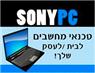 איציק סוני - תמונת לוגו