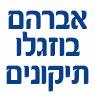 אברהם בוזגלו תיקונים בהנהלת שחר בוזגלו