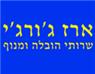 ארז ג'ורג'י מנופים והובלות - תמונת לוגו