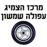 מרכז הצמיג עפולה - שמשון - תמונת לוגו