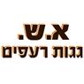א.ש גגות רעפים - תמונת לוגו