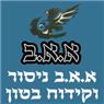 א.א.ב ניסור וקידוח בטון בתל אביב