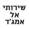 שירותי אל אמג'ד - תמונת לוגו