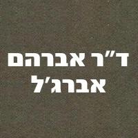 """ד""""ר אברג'ל אברהם"""