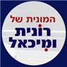 מונית רונית עד 6 מקומות - תמונת לוגו