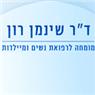 """ד""""ר שינמן רון בתל אביב"""