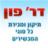 דוקטור פון - תמונת לוגו