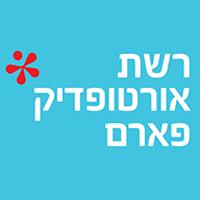 רשת אורטופדיק פארם
