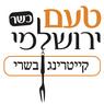 טעם ירושלמי קייטרינג בשרי- לוגו
