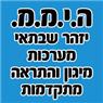 ה.י.מ.מ- מערכות מיגון והתראה מתקדמות באריאל