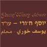 """עו""""ד יוסף ח'ורי בחיפה"""