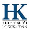 """ד""""ר קורן - הדר; משרד עו""""ד בתל אביב"""