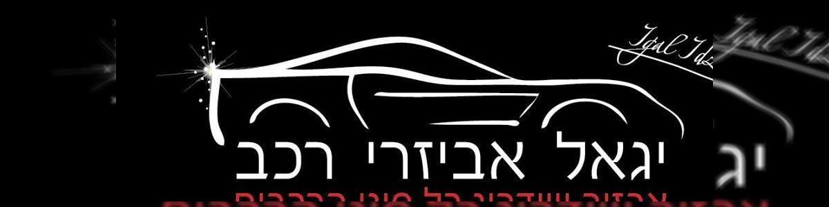 יגאל אביזרי רכב - תמונה ראשית