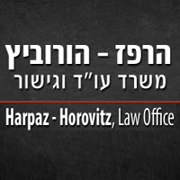 """הרפז-הורוביץ משרד עו""""ד"""