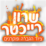 שרון רייכטר ציוד הגברה - תמונת לוגו