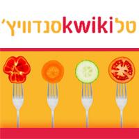 טל קוויקי סנדוויץ/טעם גלילי