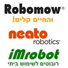 רובומו וניטו- Robomow Neato בפרדסיה