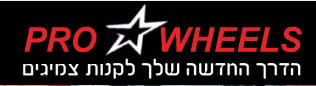 פרו-ווילס PRO-WHEELS